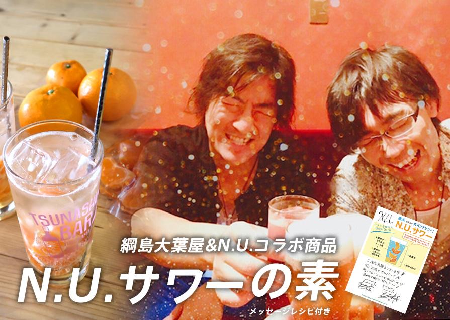 綱島大葉屋とN.U.のコラボ商品(宇和島産みかんピクルス)N.U.サワーの発売が決定しました!