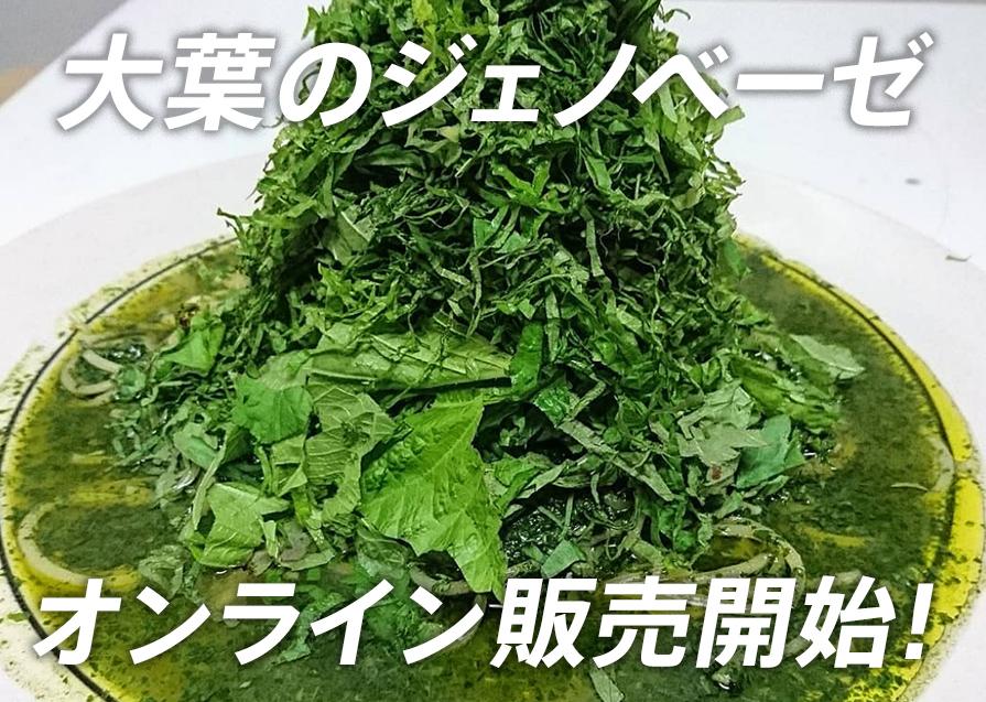 綱島名物「大葉のジェノベーゼ」ついにオンライン販売開始!