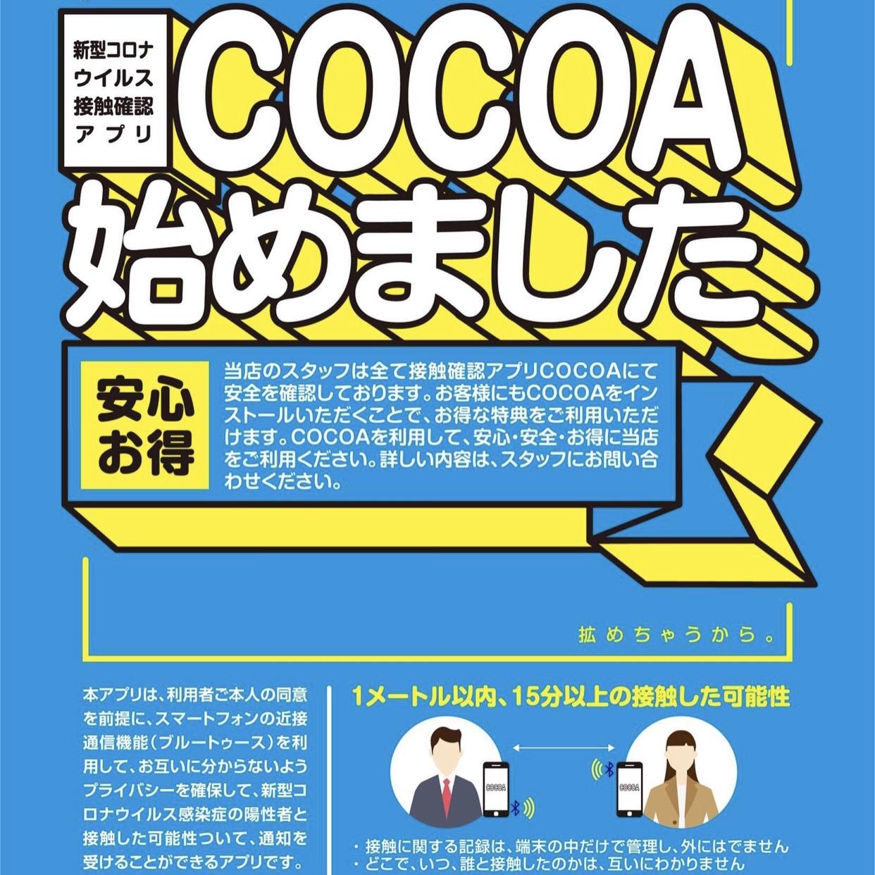 三本松商店会が取り組む「COCOAで日本一安心な地域づくり」