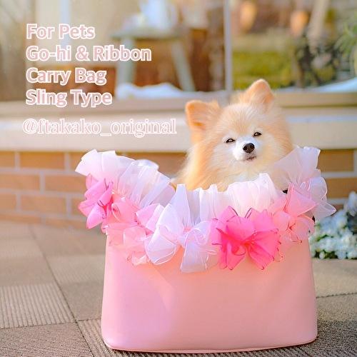 NEW! ペット用スリング リボン付き合皮キャリー ペット用バッグ  カスタムオーダー