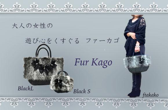 大人の女性がおしゃれにお持ち頂けるフェイクファーカゴバッグ