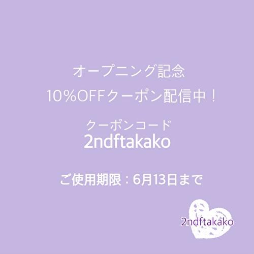"""姉妹店出来上がり品のショップ """"2nd ftakako/セカンドエフタカコ """" 近日オープン!"""