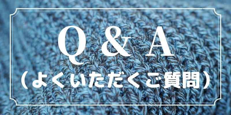 Q&A(よくいただくご質問)