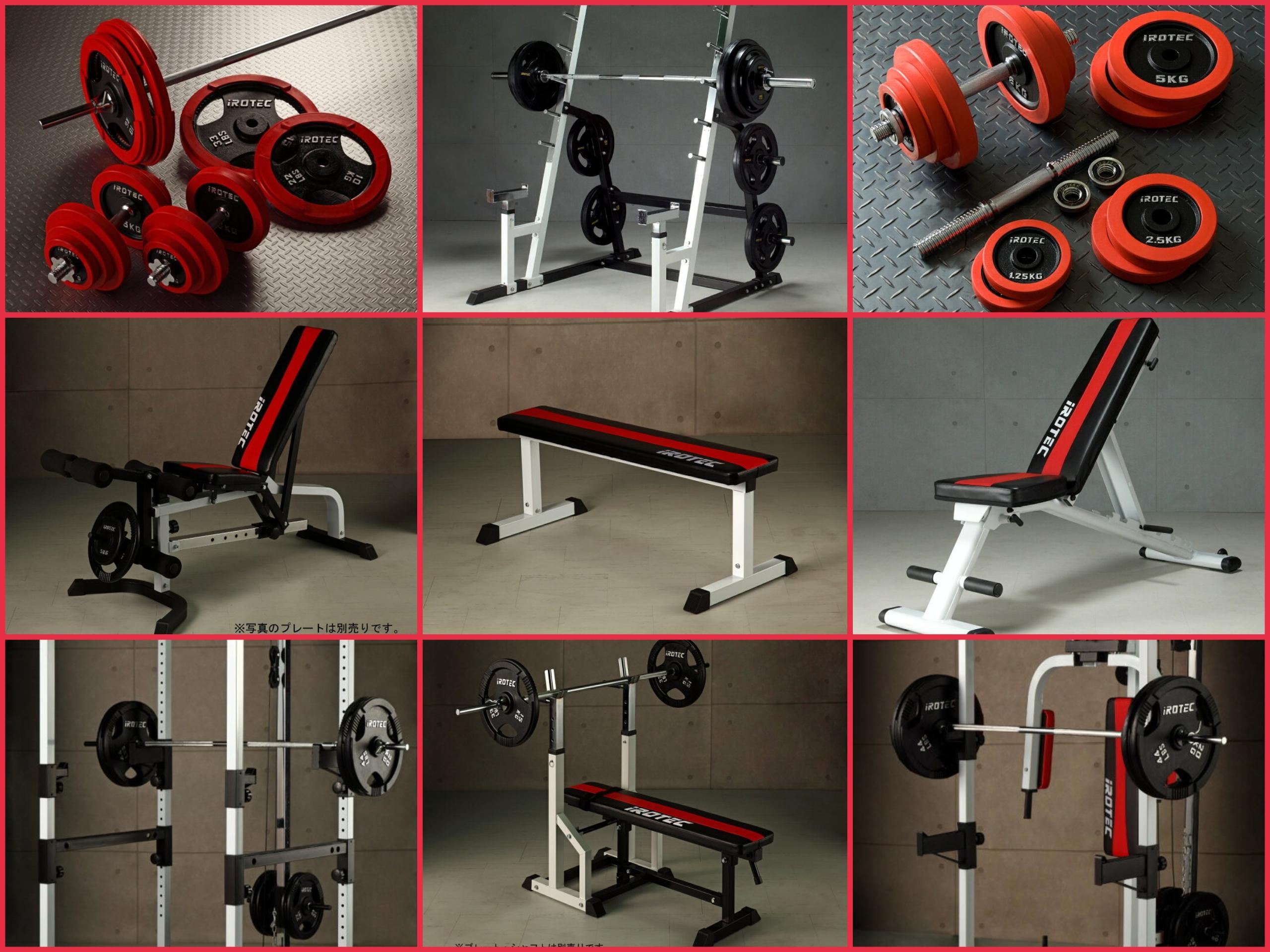 アイロテック(IROTEC)製フリーウエイトトレーニング器具一覧