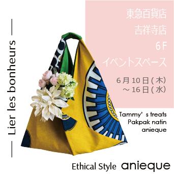 【出店のお知らせ 東急吉祥寺店 6/10日~16日】