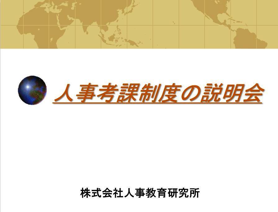 すぐに使える人事考課シートセット【改訂版】のスライド