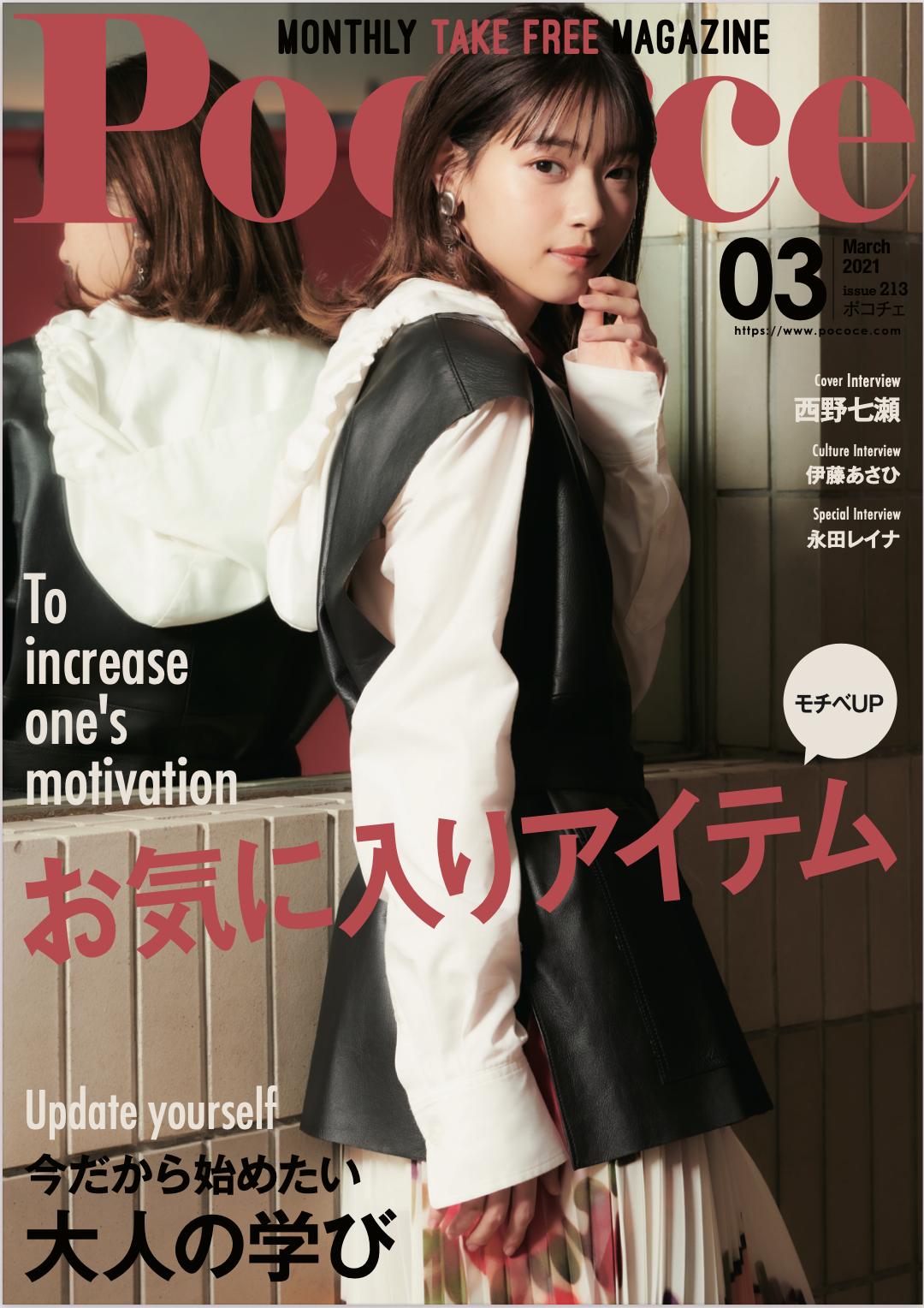 西野七瀬さん表紙 『Poco'ce(ポコチェ)』3月号に掲載