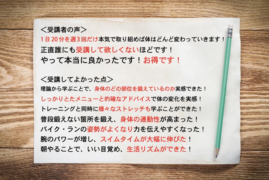 あすたま×Physiofit「朝トレ塾」第2期生(ベーシック/アドバンス)受講生募集!!