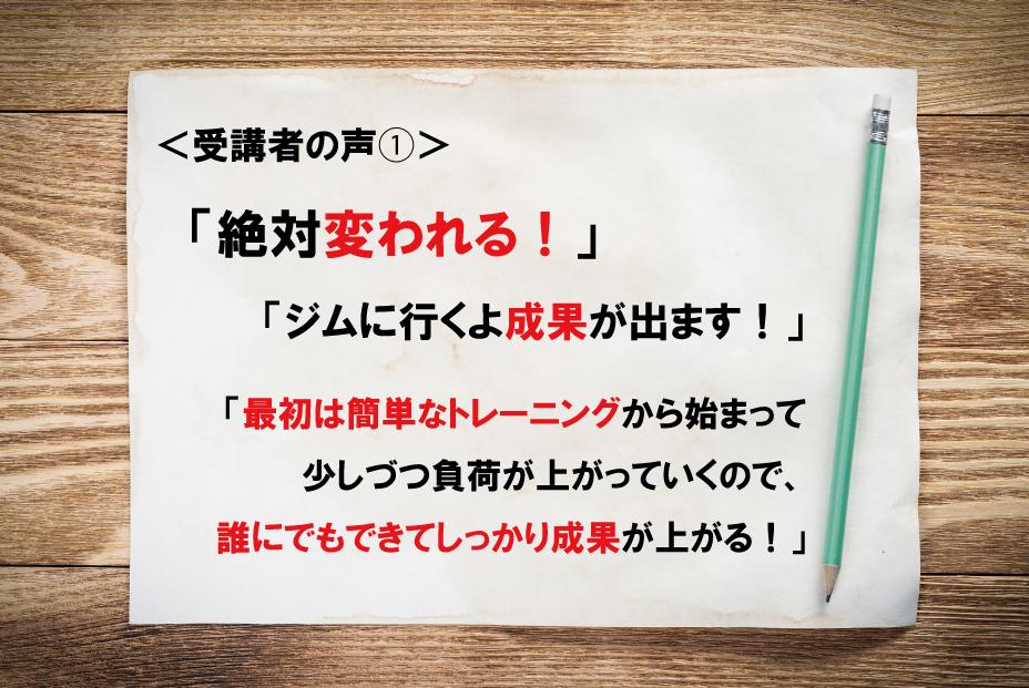2021年6月〜8月 オンラインライブ(Zoom)セッション「朝トレ塾」受講生募集!