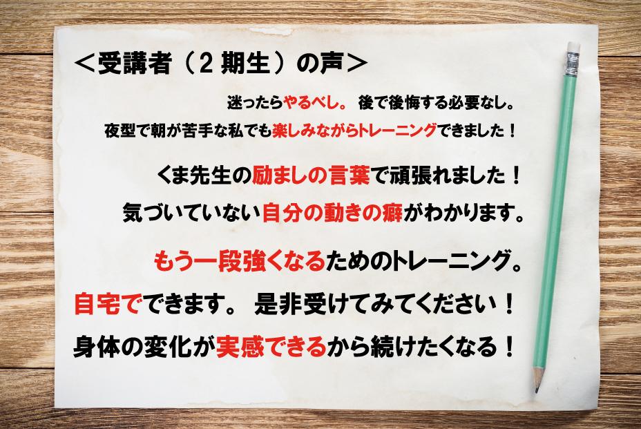 オンラインセッション「朝トレ塾」3期生(2021年2月~4月)募集!