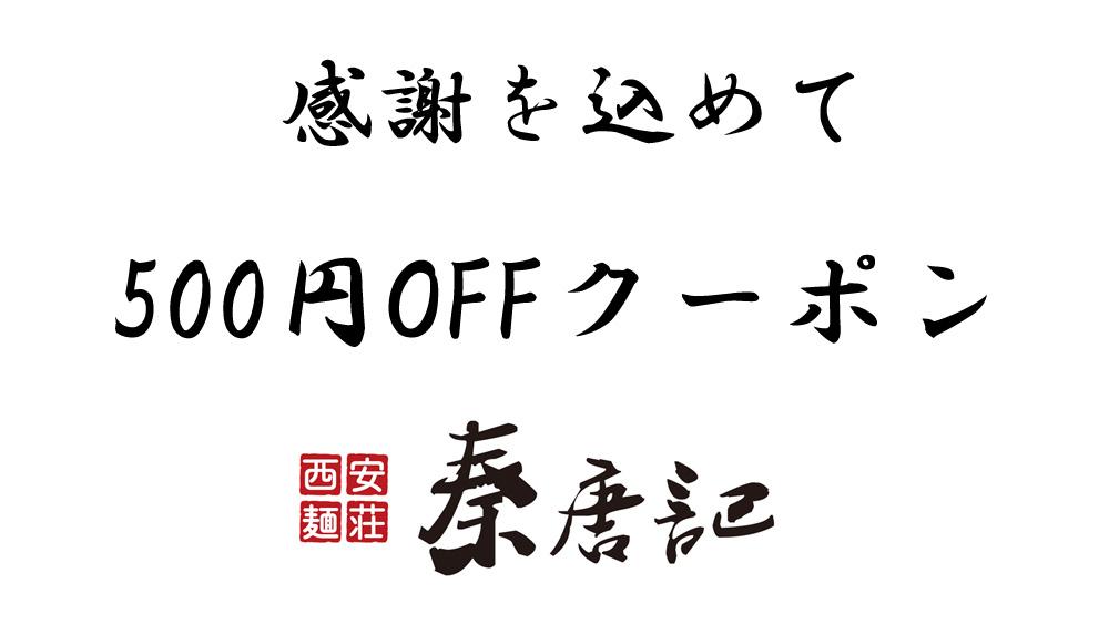 ★通販WEBサイト専用500円OFFクーポンのご案内★