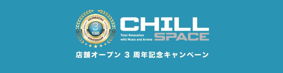 CHILL SPACE 店舗オープン3周年記念キャンペーン実施(〜2017年1月31日まで)