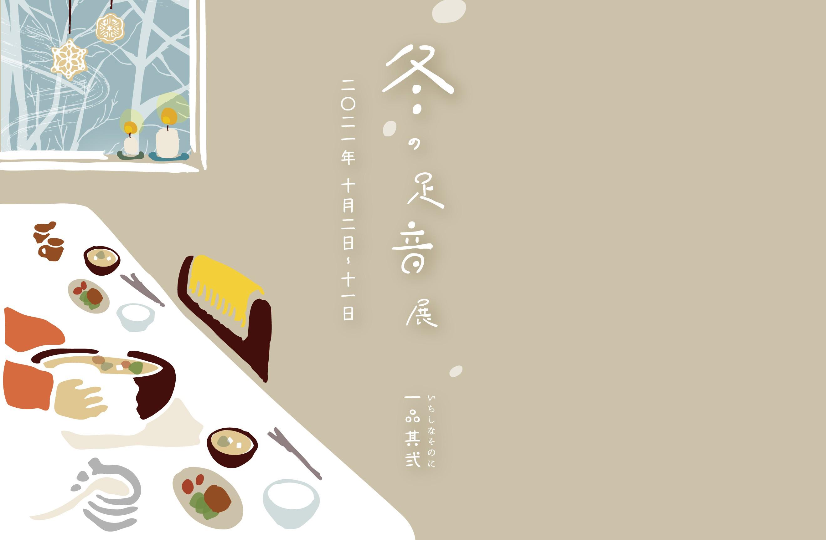 三重県「ichishina」さんで企画展が始まります。