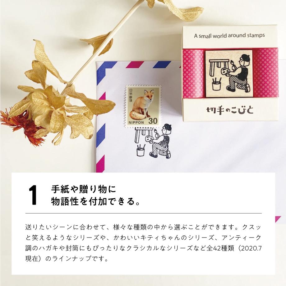 切手のこびと 4つの特徴
