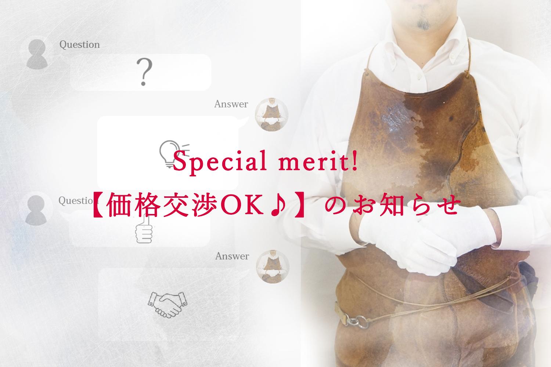 Special merit! 【価格交渉OK♪】のお知らせ