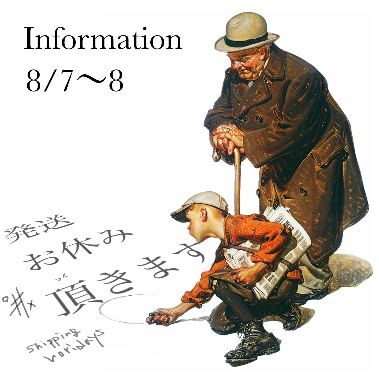 8/7〜8 発送業務お休みのお知らせ。