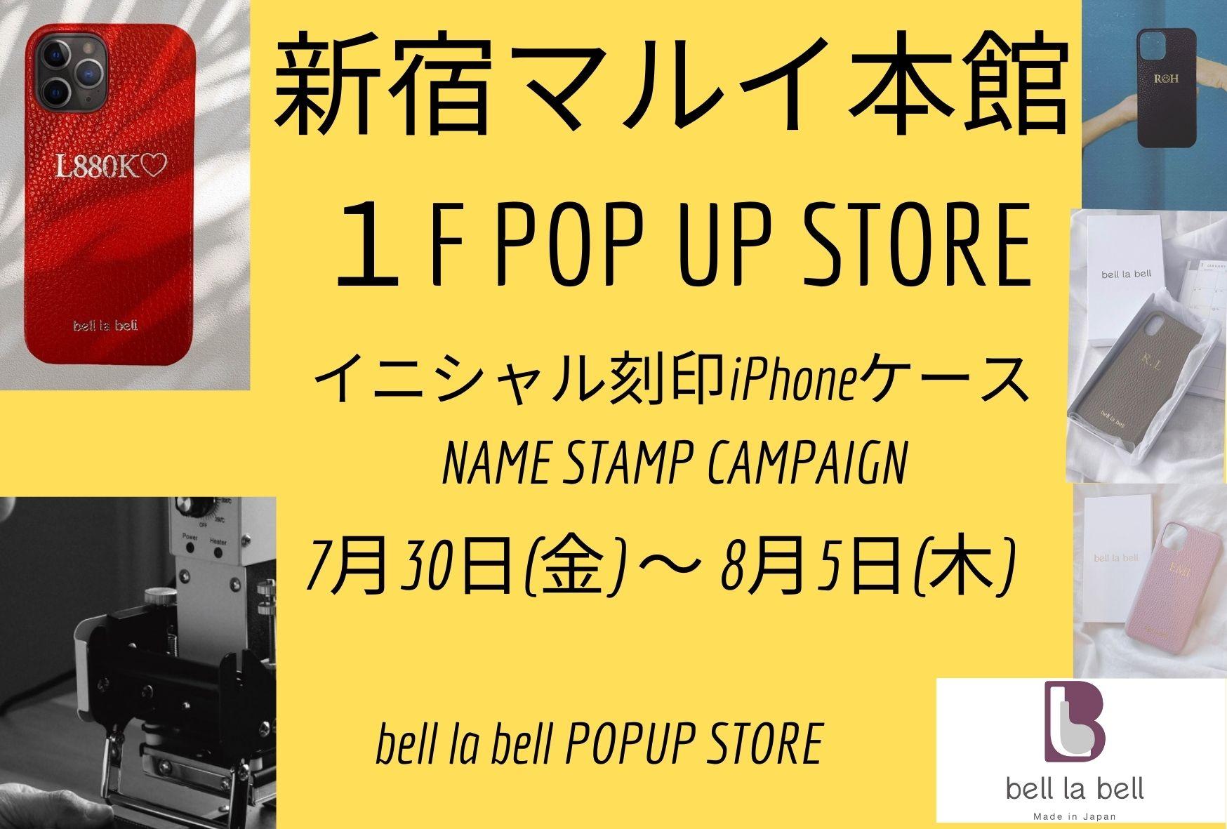7/30~新宿マルイ本館1階【イニシャルを選んでカスタマイズできるiPhoneケースPOP UP