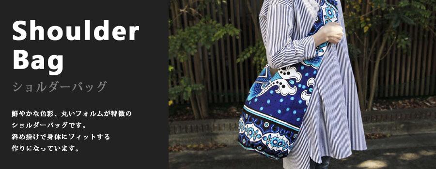 セミオーダーのショルダーバッグ|カンガ / アフリカ布 / アフリカンプリント