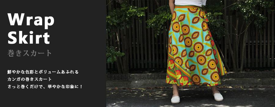 セミオーダーの巻きスカート|カンガ / アフリカ布 / アフリカンプリント