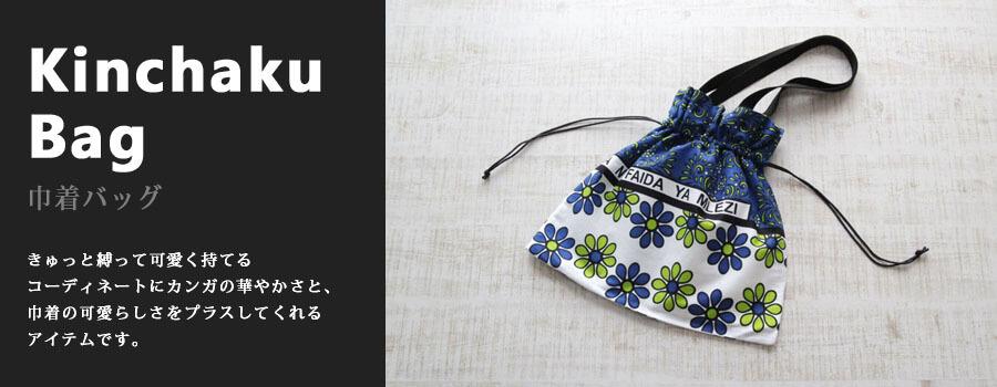 セミオーダーの巾着バッグ|カンガ / アフリカ布 / アフリカンプリント