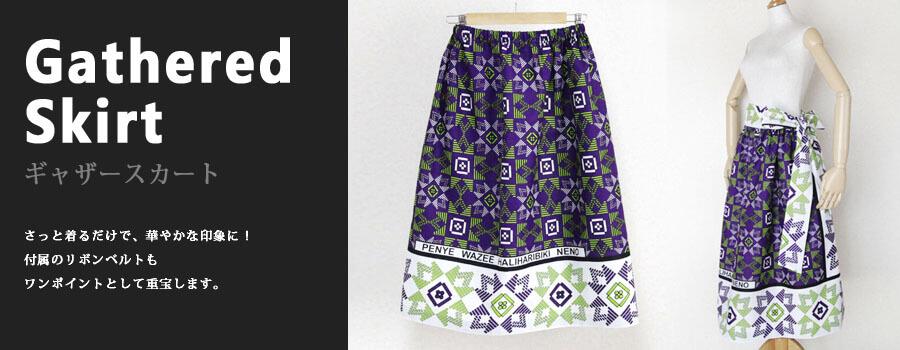 セミオーダー カンガのスカート|アフリカ布スカート / アフリカンプリント