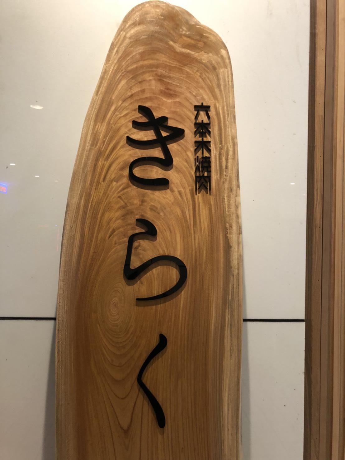 常設展示店のご紹介:完全個室の高級焼肉店「六本木焼肉きらく」
