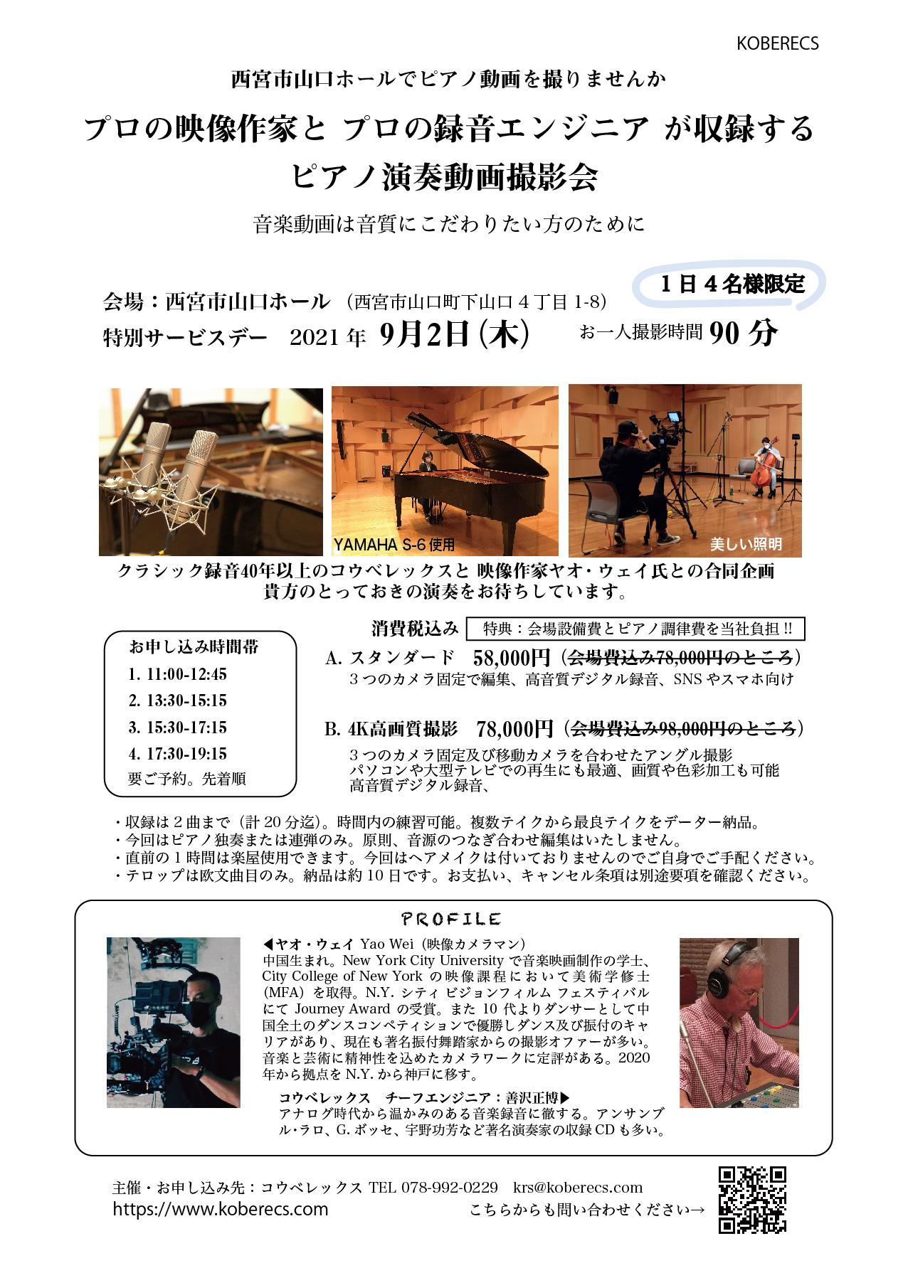 プロの映像作家と クラシック録音のエンジニアが収録。ピアノ演奏撮影 特別価格 9月2日(西宮市)