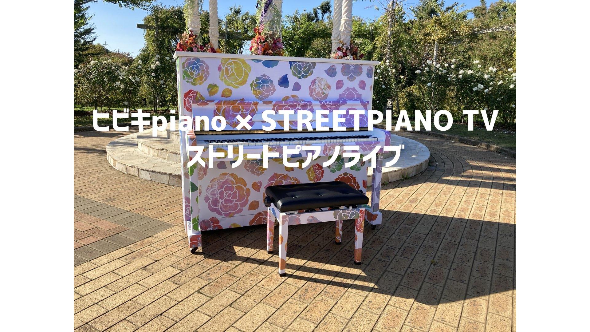 ヒビキpiano ストリートピアノライブ開催!!!with ミニファンミ