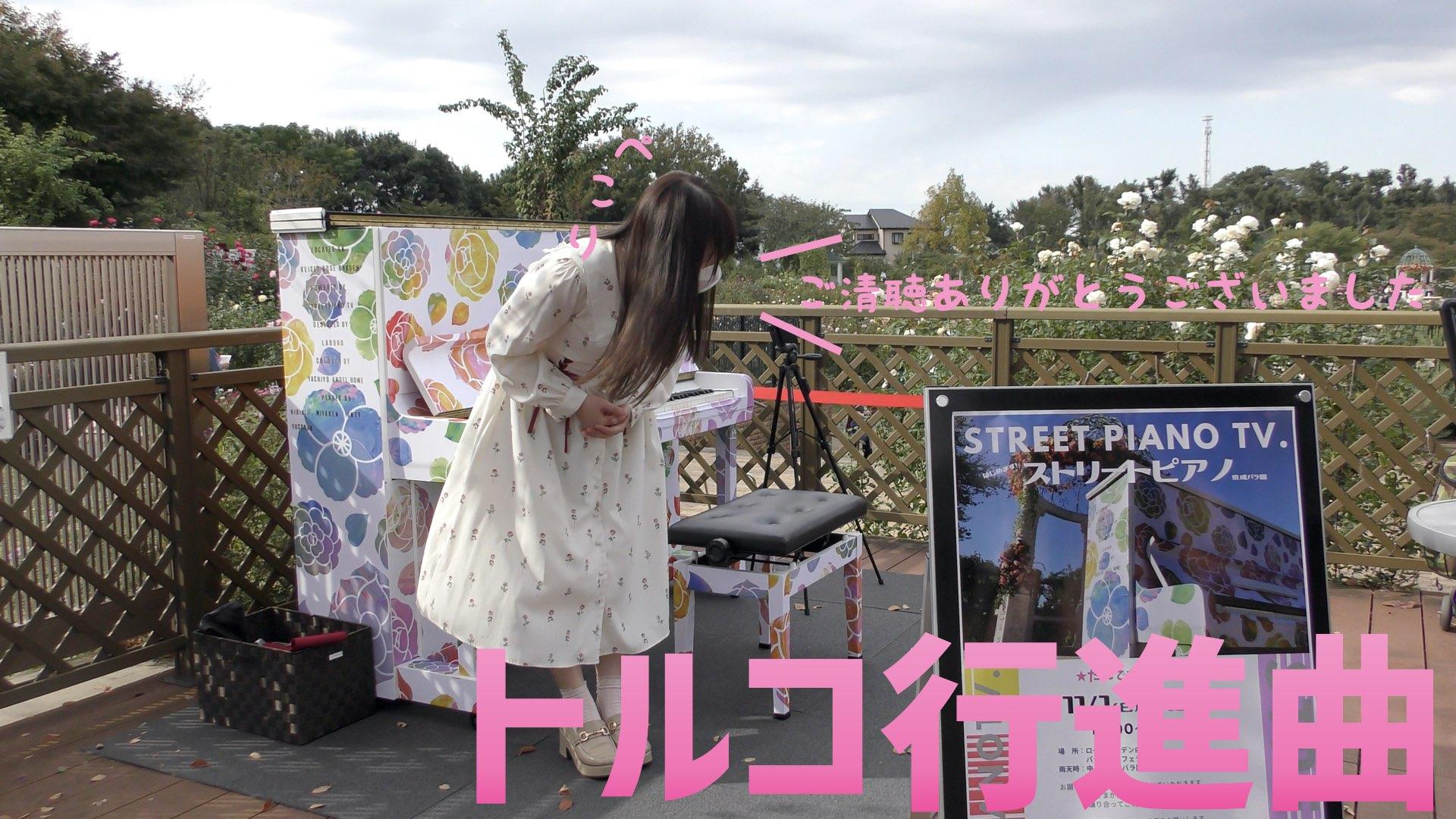 【ストリートピアノ】モーツァルト「トルコ行進曲」/ ももかし@京成バラ園