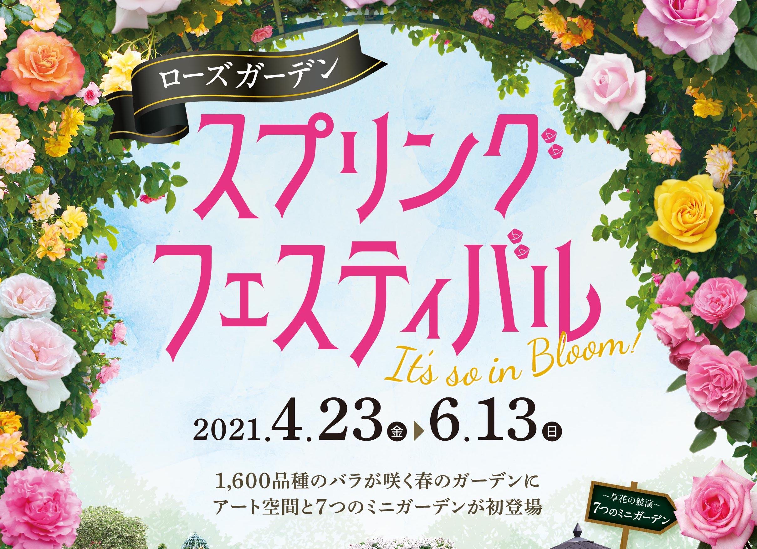 【ストリートピアノLIVE】スプリングフェスティバル@京成バラ園