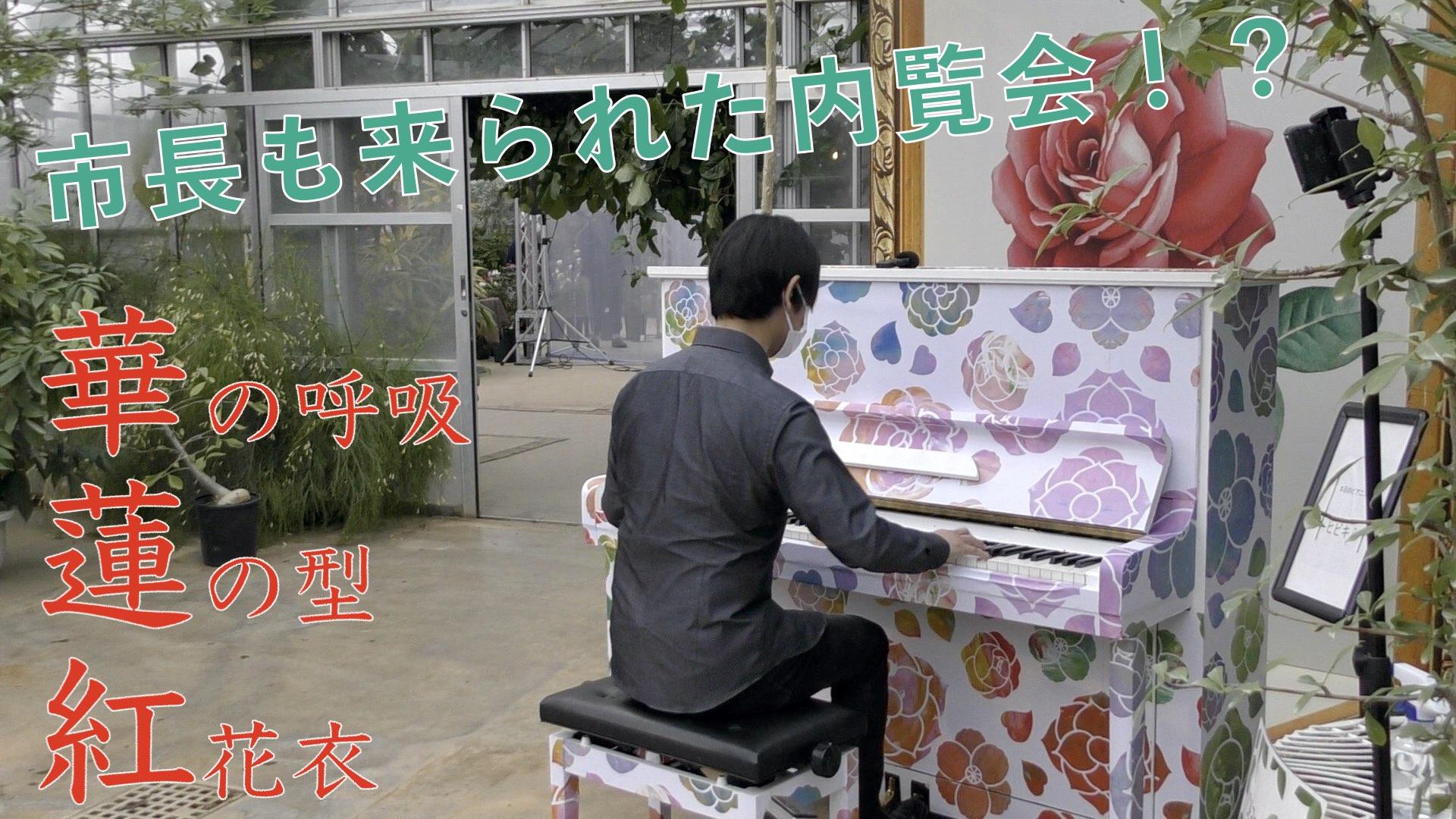 【ストリートピアノ】LiSA「紅蓮華」/ ヒビキ@京成バラ園