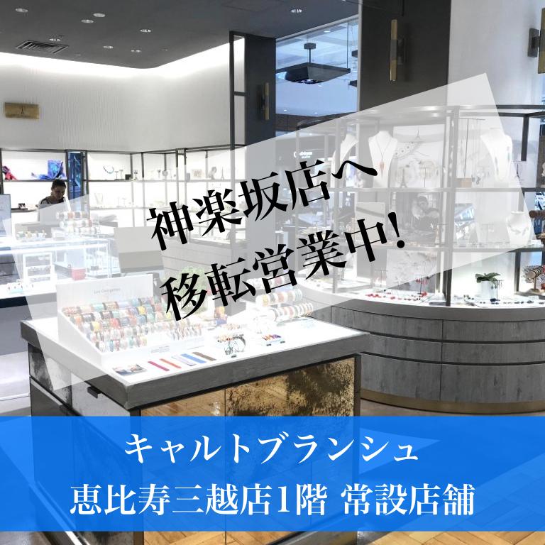 【正規販売店舗】レジョルジェット   キャルトブランシュ恵比寿三越1F
