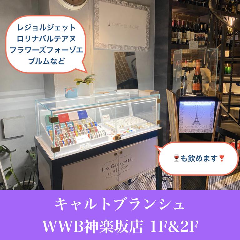 【正規販売店舗】レジョルジェット   キャルトブランシュWWB神楽坂店1F&2F