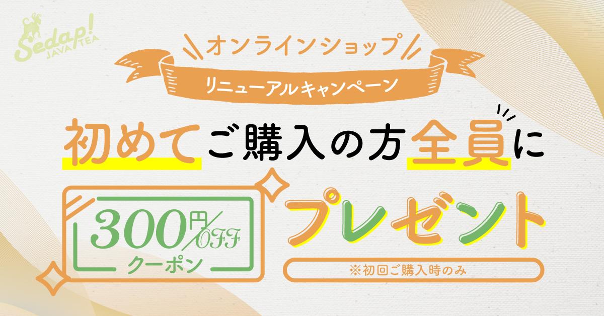 【お得な情報】初めてご購入の方全員に300円クーポンプレゼント