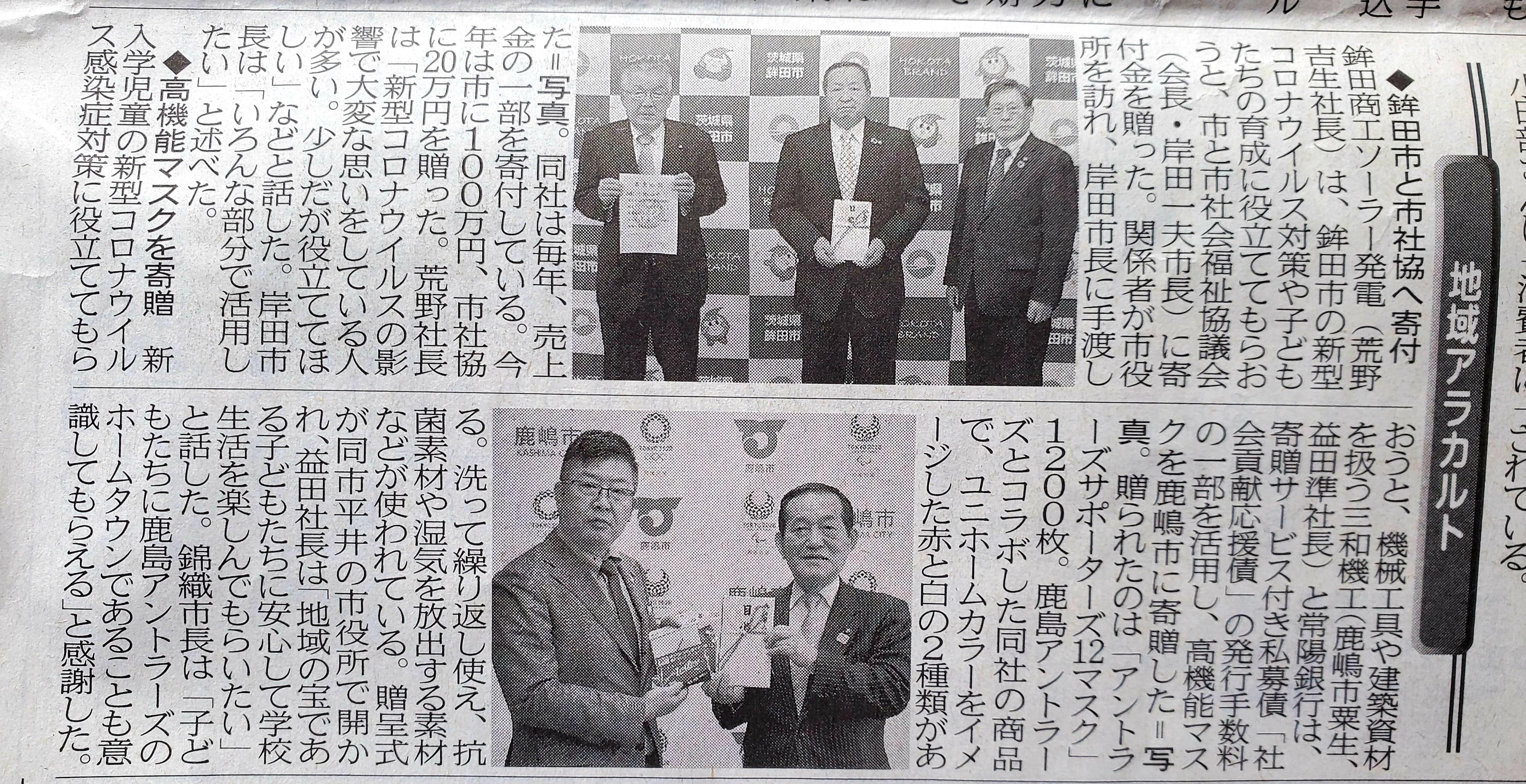 茨城新聞さんに掲載されました。「高機能マスクを寄贈」