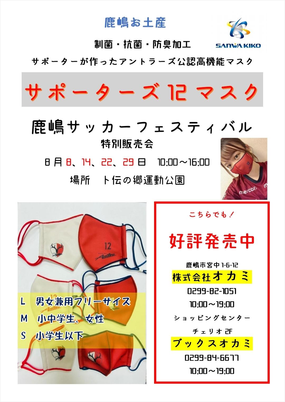 鹿嶋サッカーフェスティバルに出店します!