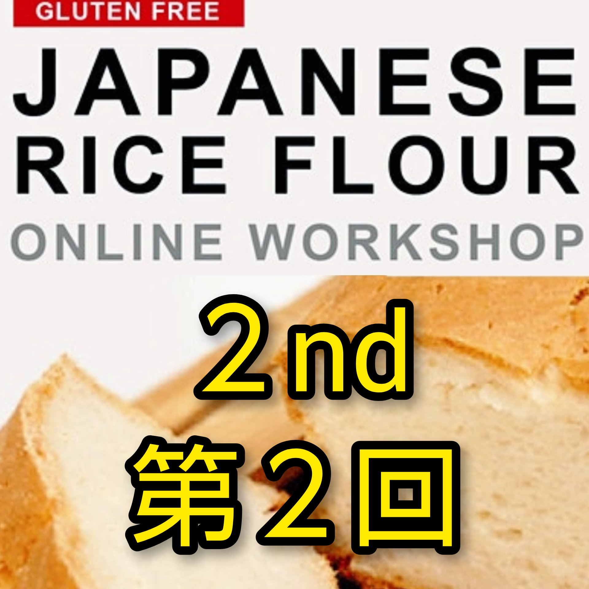 Online Workshop 2nd オンラインワークショップ第2回