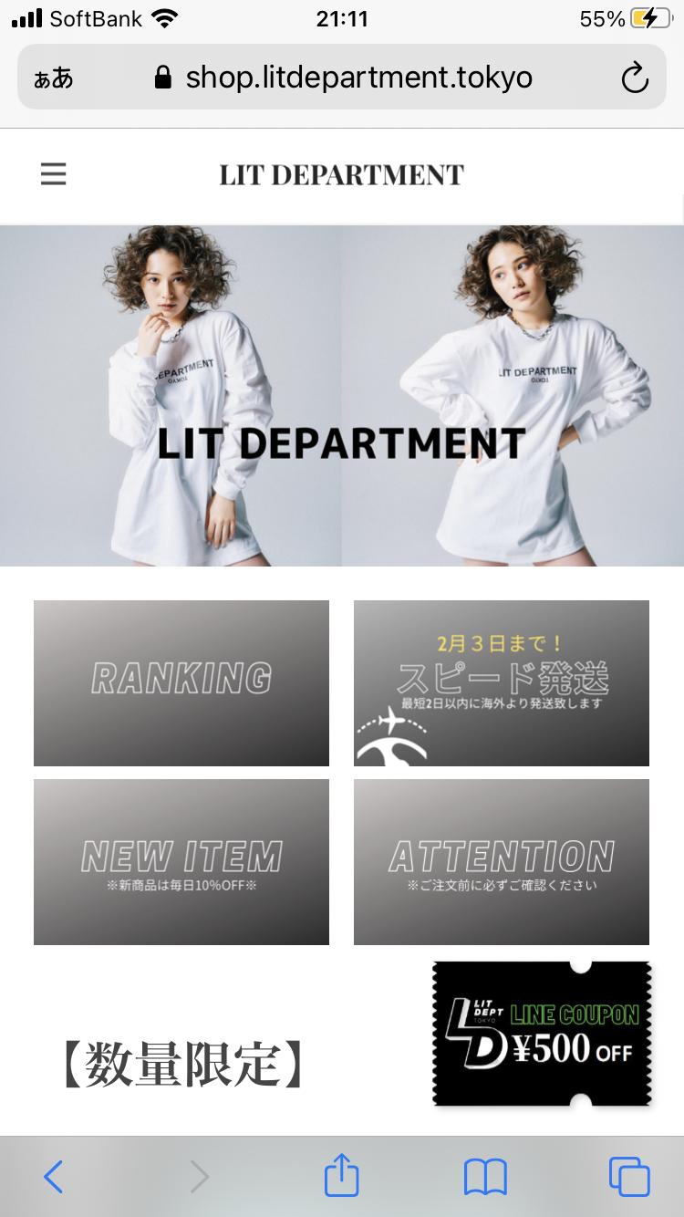 意外と知らない?!LIT DEPARTMENTのお得なクーポンと使用方法について!