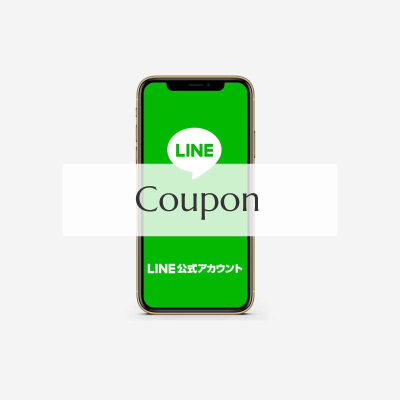 LINE公式アカウントにて、割引クーポンを配信中です。