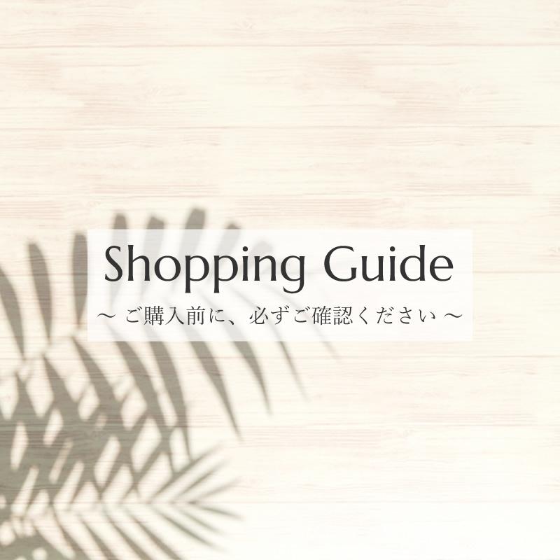 ショッピングガイド ※ご購入前に必ずご確認ください