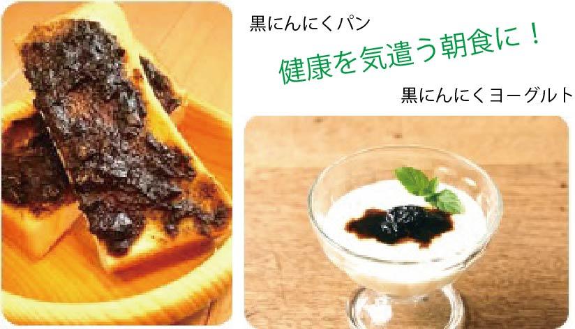 いろんな「レシピ」のご紹介(^^)/「黒にんにくペースト編」