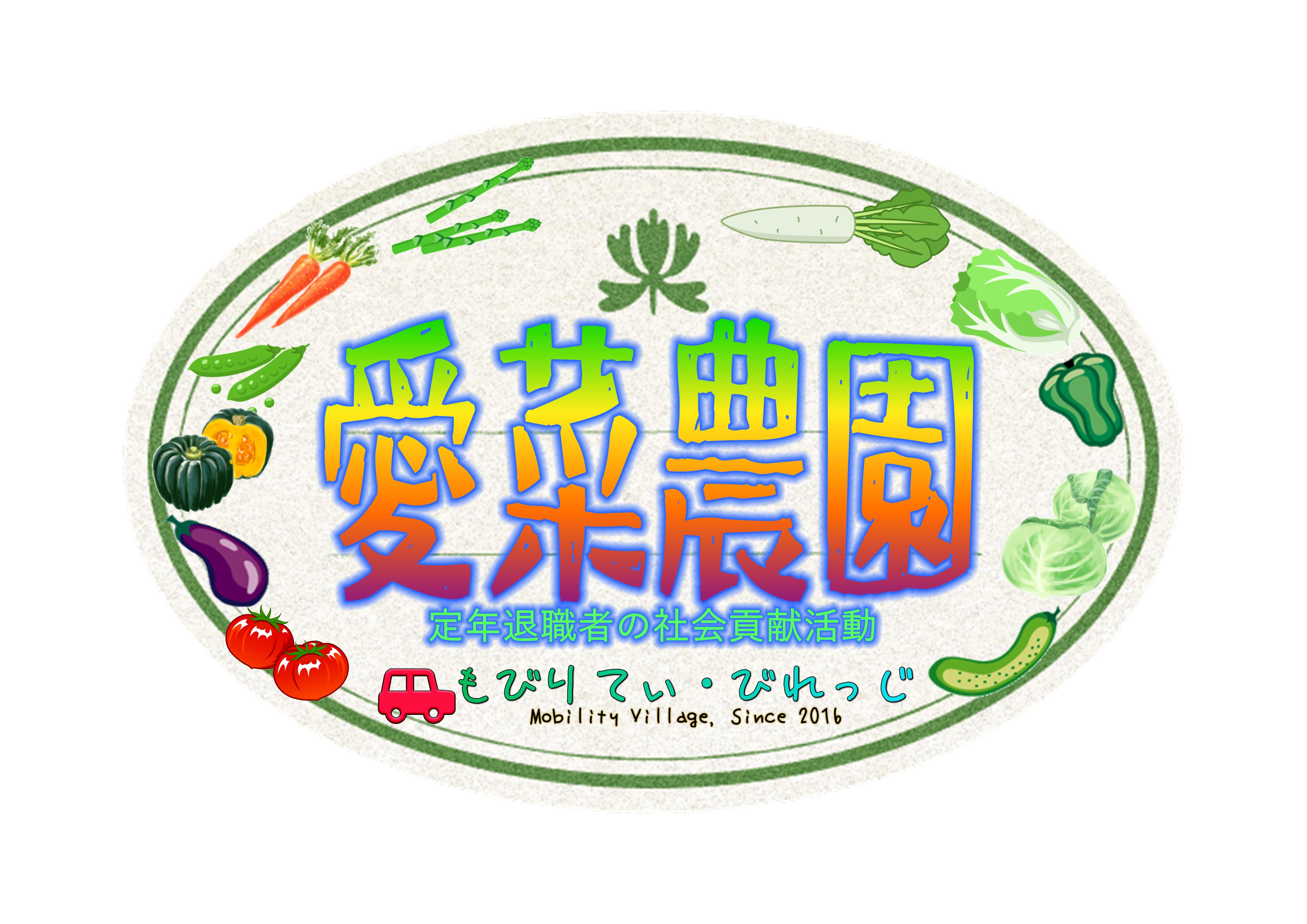 ブログはとよた愛菜農園のホームページをご覧ください
