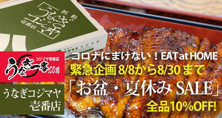 緊急企画「お盆・夏休みSALE」8/8〜8/30 期間中通販全品10%OFFでご提供!