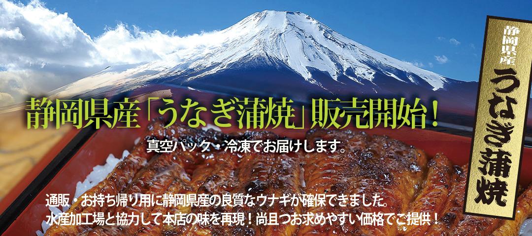 土用の丑はうなぎ一番ドットコムの静岡県産うなぎで