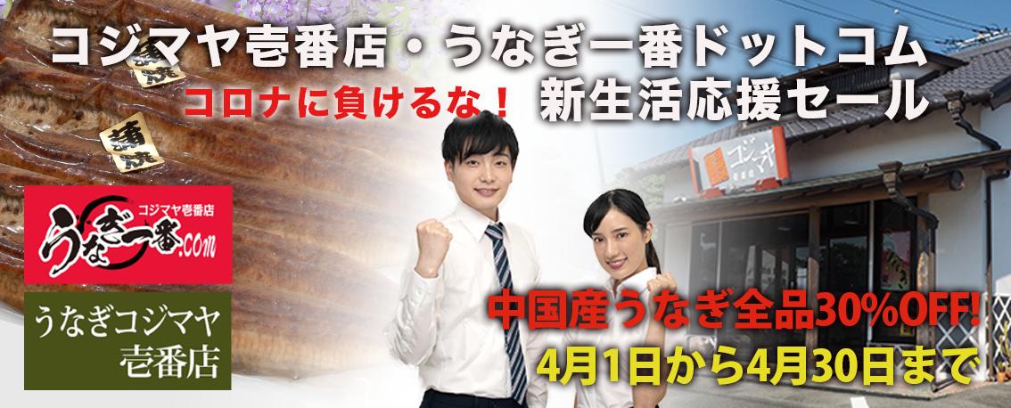 コロナに負けるな!コジマヤ壱番店・うなぎ一番ドットコム新生活応援セール