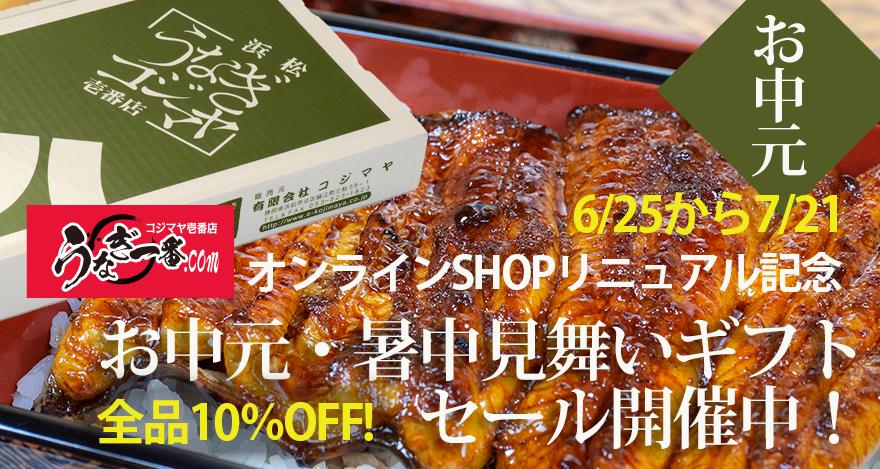 コジマヤオンラインショップ・ホームページリニュアル記念&お中元セールのお知らせ