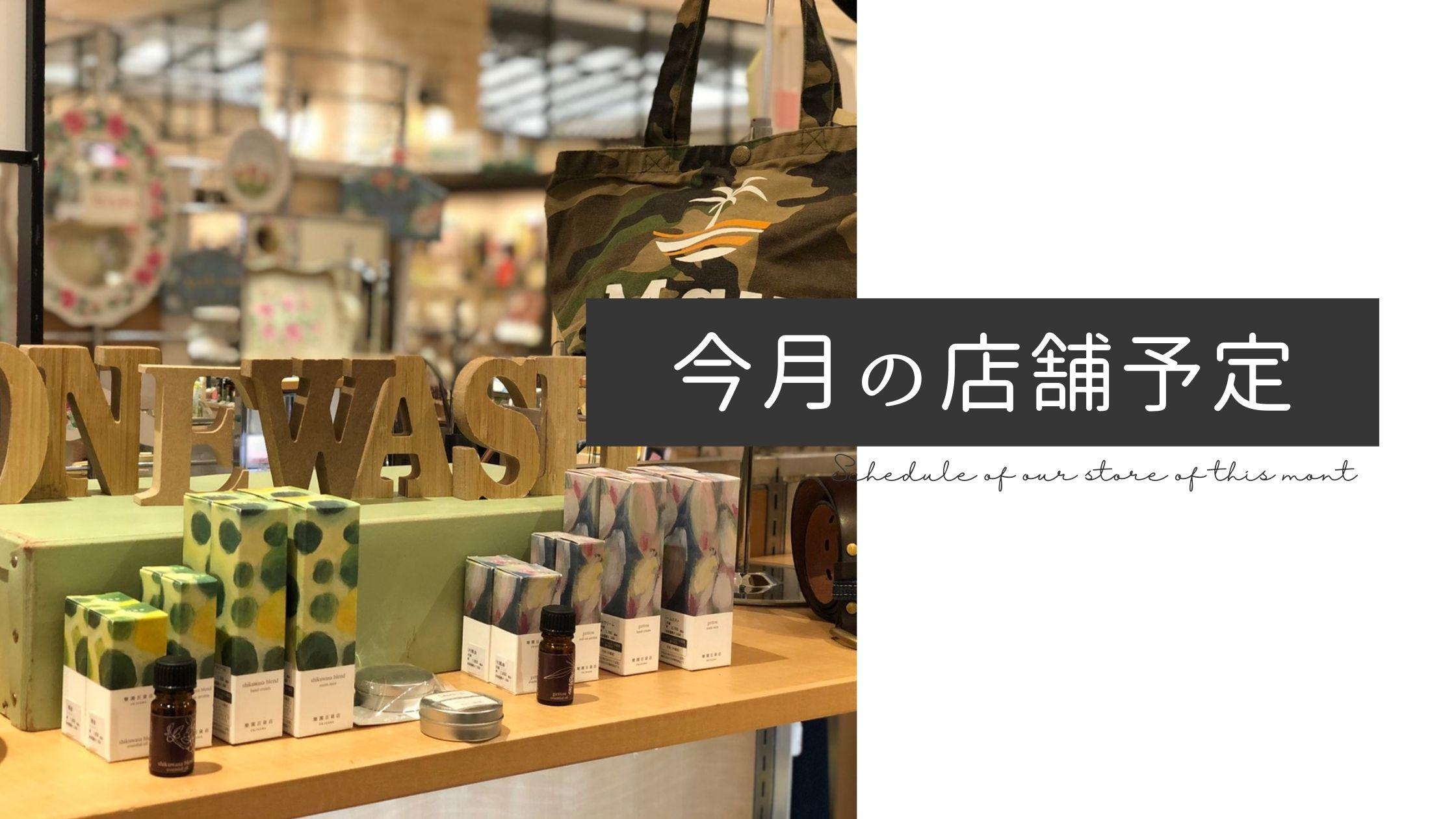 6月の店舗・催事出店スケジュール
