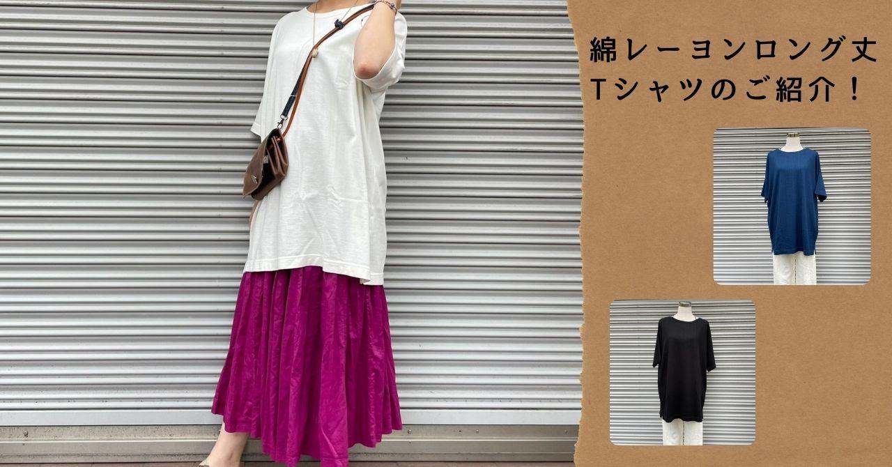 【新着】CLASSIC HARVEST 綿レーヨンロング丈Tシャツのご紹介!