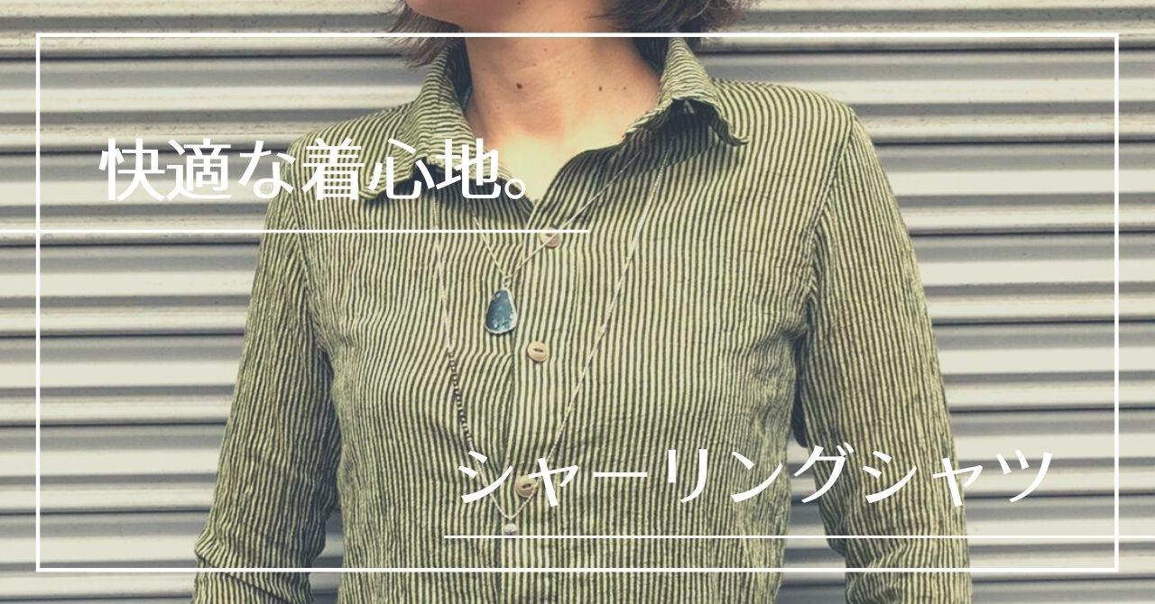 快適な着心地…シャーリングシャツが今年も出来ました。