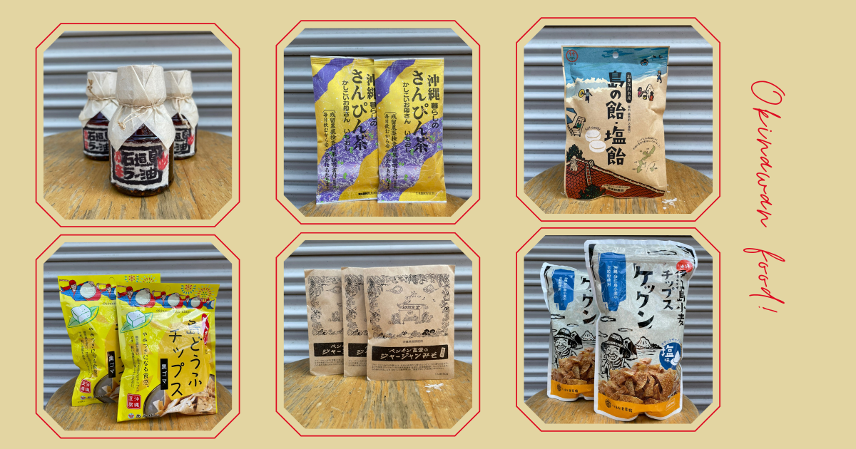 【新着】沖縄の食品が販売開始!